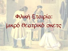 Greek History, Projects To Try, Therapy, Teaching, Education, Math, School, Kids, Crafts