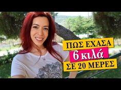 ΠΩΣ ΕΧΑΣΑ 6 ΚΙΛΑ ΣΕ 20 ΜΕΡΕΣ | Ioanna Androni - YouTube Body Care, T Shirts For Women, Youtube, Beauty, Tops, Fashion, Moda, Fashion Styles, Bath And Body