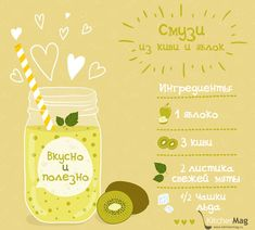 Illustration of illustration with smoothie jar. Mason jar with lettering Vegan smoothie. Kiwi Smoothie, Fruit Smoothie Recipes, Apple Smoothies, Strawberry Smoothie, Smoothie Ingredients, Healthy Smoothies, Healthy Drinks, Healthy Cafe, Fruit Drinks