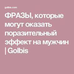 ФРАЗЫ, которые могут оказать поразительный эффект на мужчин   Golbis