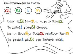 Κάθε μέρα... πρώτη!: Δίψηφα φωνήεντα Math Equations, Map, Education, Books, Libros, Location Map, Book, Maps, Onderwijs