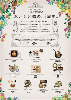 lumine                                                                                                                                                      もっと見る Leaflet Design, Ad Design, Layout Design, Menu Design, Site Design, Banner Design, Print Design, Japanese Graphic Design, Instructional Design