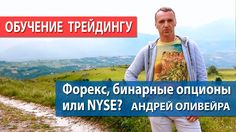 Как стать трейдером? Форекс, бинарные опционы или NYSE? [Андрей Оливейра... http://www.youtube.com/watch?v=qANrMODD3Fk