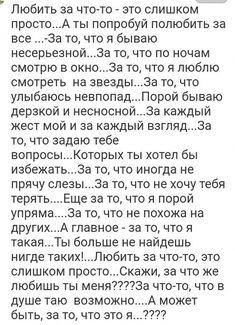 I wonder if you want love letters tips? Please check the full article here! Text Quotes, Poem Quotes, Happy Quotes, Life Quotes, Best Love Quotes, Love Poems, Russian Quotes, Romantic Poems, Poems Beautiful