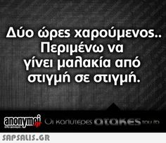Greek Memes, Funny Greek Quotes, Sarcastic Quotes, Funny Statuses, Funny Memes, Jokes, Funny Phrases, Just For Laughs, Great Quotes
