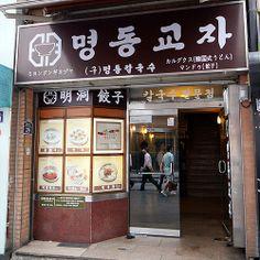 명동교자 - 25-2 Myeongdong 2(i)-ga, Jung-gu, Seoul / 서울 중구 명동2가 25-2