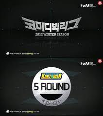 [tvN] 코미디 빅리그 시즌5.E61.150118