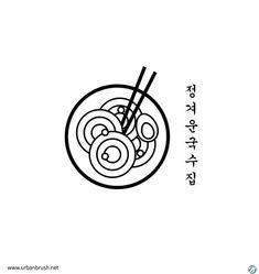 Calling Card Design, Korean Logo, Japanese Restaurant Interior, Restaurant Logo Design, Bar Logo, Logo Line, Logo Creation, Web Design, Graphic Design