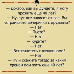 (48) Одноклассники Russian Humor, Russian Quotes, Clever Quotes, Adult Humor, Man Humor, Good Mood, Sarcasm, Funny Jokes, Haha
