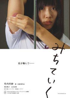 Michiteiku - Shun Ishizuka