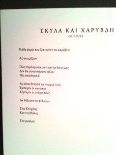 Benaki Museum, Athens, Hellas, 19.5.2012 http://www.beetroot.gr/cyclops/