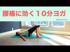 【おうちでヨガ】腰痛に効く10分ヨガ - YouTube