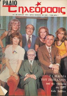 🇬🇷 📺 Retro Ads, 80s Kids, Athens, Childhood Memories, Growing Up, Greece, Magazine, History, Movies