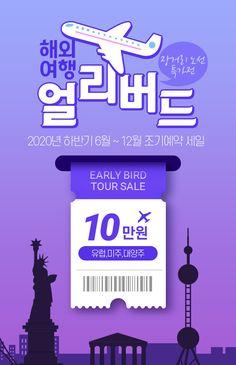 해외여행 장거리 얼리버드 특가 : 인터파크투어 이벤트혜택존 Web Design, Website Design Layout, Layout Design, Sale Banner, Web Banner, Korea Design, Ticket Design, Event Banner, Promotional Design