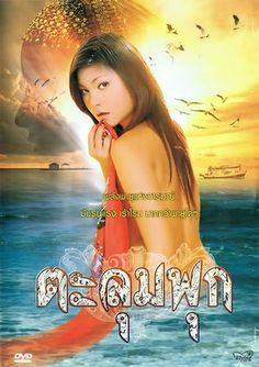 talumphuk 2010   Watch Free Adult Movie