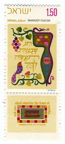 Israel Postage Stamp: Shavuot illuminated designed by Asher Kalderon. Israel, Cultura Judaica, Palestine, Thinking Day, Jewish Art, Torah, Stamp Collecting, Postage Stamps, Hannukah