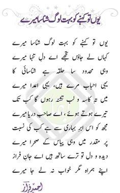 Poetry Quotes In Urdu, Love Poetry Urdu, Urdu Quotes, Nice Poetry, Beautiful Poetry, Ghazal Poem, Love My Parents Quotes, Freedom Quotes, Desi Jokes