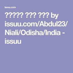 آئینہ قوت باہ by issuu.com/Abdul23/Niali/Odisha/India - issuu