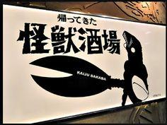Japan - It's A Wonderful Rife: Drinking At The Kaiju Monster Bar
