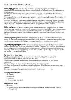 Θεωρία ανάλυσης κειμένου στη Νεοελληνική Λογοτεχνία - ΗΛΕΚΤΡΟΝΙΚΗ ΔΙΔΑΣΚΑΛΙΑ School Hacks, Teaching Tips, Speech Therapy, Special Education, Sheet Music, Activities, Greek, French, Paint