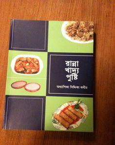 Ranna Khaddo O Pusti by Seddika kobir (Bangla Book) Bangla Recipe, Clock Wallpaper, Cooking, Books, Recipes, Kitchen, Cuisine, Libros, Koken