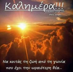 Good Night, Good Morning, Greek Quotes, True Words, Happy Day, Love Quotes, Lyrics, Beautiful Pictures, Knowledge