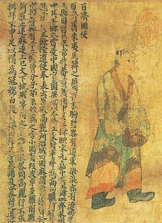 Image of an ambassador from Baekje in China, c. 526-539 CE.
