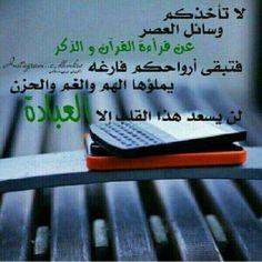 اللهم لا تلهينا وسائل العصر الحديث عن طاعتك يارب