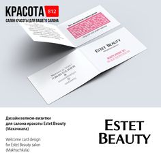 Дизайн велком-визитки для салона красоты Estet Beauty (Махачкала)  Welcome card design for Estet Beauty salon (Makhachkala)  @KRASOTA812 - we create design for beauty salons! HIRE US whatsapp/viber +79219461145  #krasota812 #beautysalon #салонкрасоты #salondesign #businesscard #дизайнерспб #визиткиспб #дизайнвизиток