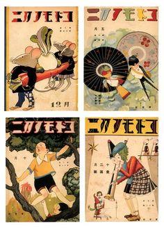 Children's Land, Japanese Children Magazine, 1920's