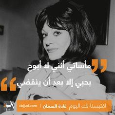 اقتبسنا لك اليوم من مكتبة أبجد. لمزيد من اقتباسات غادة السمان زوروا صفحة اقتباساتها على موقع أبجد