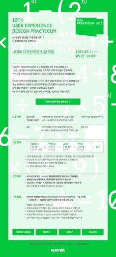 2015 네이버 인터랙션 경력 디자이너 채용