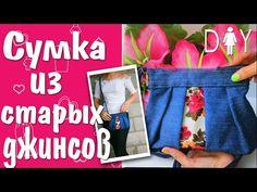 Сшить сумку своими руками | Сумка мастер-класс| DIY Bag Tutorial - YouTube
