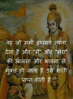 Gita Quotes, Karma Quotes, Reality Quotes, Qoutes, Radha Krishna Quotes, Krishna Love, Lord Krishna, Shree Krishna, Krishna Art