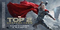 Extra Large Movie Poster Image for Thor: The Dark World
