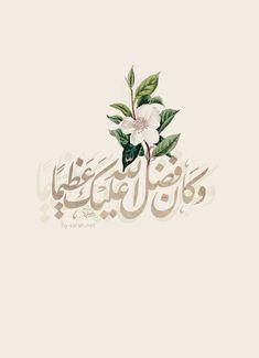 فضلُ الله on Behance Gold Wallpaper Background, Flower Wallpaper, Wallpaper Backgrounds, Eid Card Designs, Islamic Posters, Islamic Paintings, Beautiful Quran Quotes, Islamic Quotes Wallpaper, Arabic Calligraphy Art