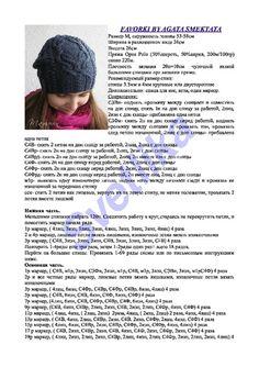 Две шапочки с описанием и схемами