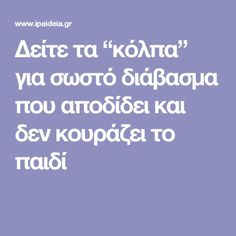 "Δείτε τα ""κόλπα"" για σωστό διάβασμα που αποδίδει και δεν κουράζει το παιδί Easy Drawings For Kids, Drawing For Kids, Kids Education, Special Education, Parenting Advice, Kids And Parenting, Physics Experiments, School Themes, School Ideas"