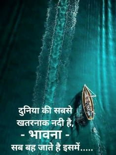 Bhavnao me bhe kar hi jivan ki nayaa dub jati hai Hindi Quotes Images, Hindi Words, Hindi Quotes On Life, Motivational Quotes In Hindi, Inspirational Quotes, Best Friend Quotes Funny, Funny People Quotes, Funny Quotes For Teens, True Quotes
