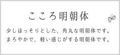 こころ明朝体 http://leafscape.be/fonts/207.html