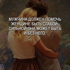Ты знаешь, что я тебе скажу... Жизнь вообще очень короткая штука. И если тебе дорог человек, надо вот так хватать обеими руками и держать, сильно-сильно. А то завтра обернёшься — и никого нет!  .  #мотивация #цитаты #мысли #любовь #счастье #цитатыизкниг #жизнь #мечта #саморазвитие #мудрость #философия #мотивациянакаждыйдень #цитатывеликихженщин #мыслинаночь #правильныеслова #прожизнь #deng1vkarmane
