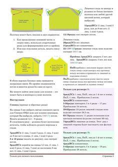 View album on Yandex. Chrochet, Beading Tutorials, Knit Patterns, Album, Inspiration, Yandex Disk, Knitting Machine, Boho, Sweaters