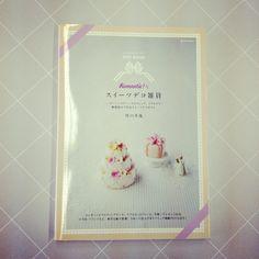 【書籍】「Romantic!なスイーツデコ雑貨」関口真優(マーブルトロン)¥1,600/スイーツデコづくりの参考に。