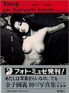 Vamp (French Edition): Kuniyoshi Kaneko: 9784106024061: Amazon.com: Books