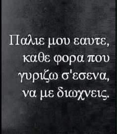Greek Quotes, New Me, True Words, Beautiful Words, Lyrics, Self, Inspirational Quotes, Thoughts, Feelings