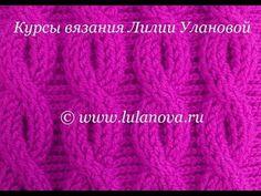 Download video: Рельефный узор крючком Косы - Crochet relief pattern braids