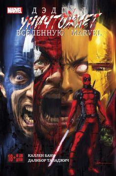 Дэдпул уничтожает вселенную Marvel: Интернет-магазин Двадцать Восьмой, 28-ой, книги, комиксы, 28oi.ru