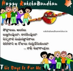 Raksha Bandhan 2014,Raksha bandhan 2014 sms for sister,Quotes,greetings, gifts, hd wallpapers,song': Raksha Bandhan 2014 Malayalam Messages, HD Wallpap...