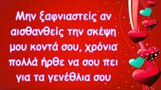 Ευχές για γενέθλια   Πρωτότυπες ευχές γενεθλίων   Έξυπνες ευχές Qoutes, Funny Quotes, Greek Quotes, Happy Birthday Wishes, Beautiful Pictures, Neon Signs, Diy Crafts, Cards, Gifts
