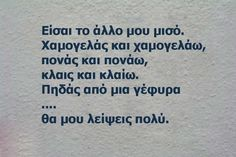 Funny Quotes, Life Quotes, Funny Memes, Hilarious, Jokes, Funny Greek, Greek Quotes, English Quotes, Just For Laughs